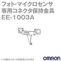 オムロン(OMRON) EE-1003A フォト・マイクロセンサ専用コネクタ保持金具 NN