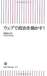ウェブで政治を動かす! (朝日新書)