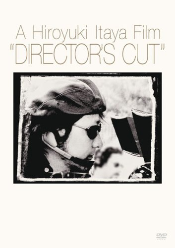 "A Hiroyuki Itaya Film ""DIRECTOR'S CUT"" [DVD]"