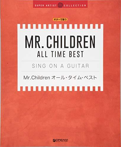 ギターで歌う Mr.Children/オール・タイム・ベスト...