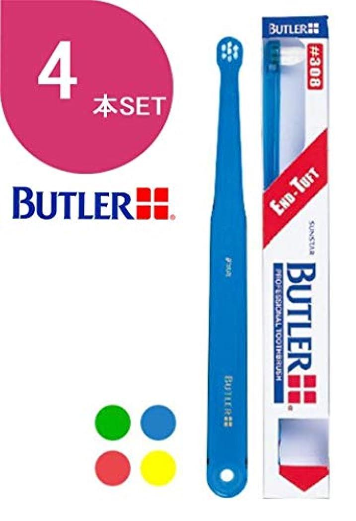 ブルーム委託供給サンスター バトラー(BUTLER) 歯ブラシ 4本 #308