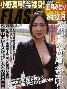 FLASH (フラッシュ) 2012年 4/24号 小野真弓 五月みどり 谷村美月