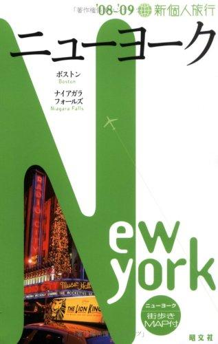 ニューヨーク〈'08‐'09〉 (新個人旅行)の詳細を見る