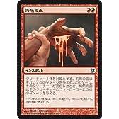 マジックザギャザリング 神々の軍勢(日本語版)/灼熱の血/MTG/シングルカード