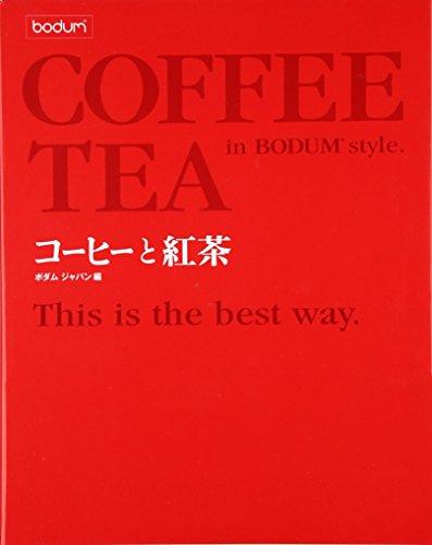 コーヒーと紅茶の本の詳細を見る
