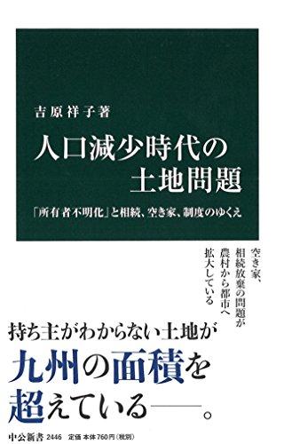 人口減少時代の土地問題 - 「所有者不明化」と相続、空き家、制度のゆくえ (中公新書)
