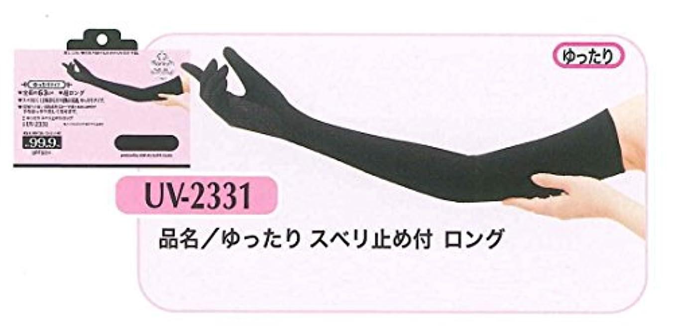 資源溶岩甥UV-2331 ゆったりスベリ止め付ロングUV手袋