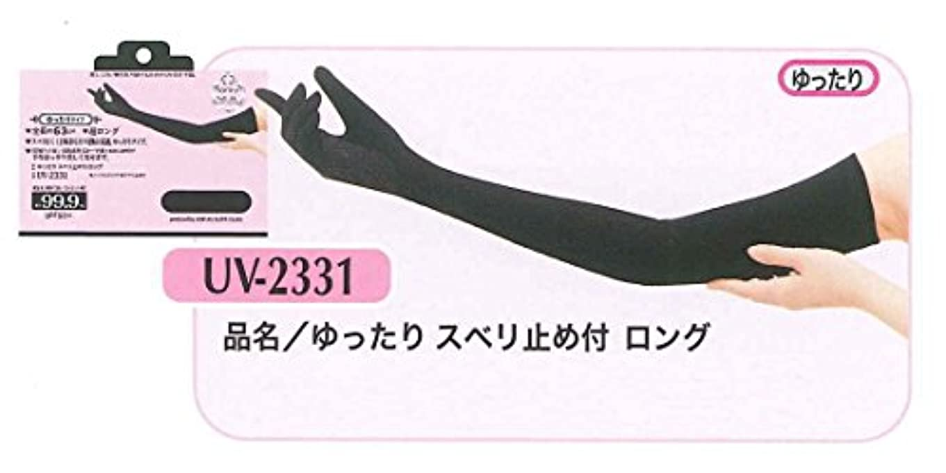 しないポテト連続的UV-2331 ゆったりスベリ止め付ロングUV手袋