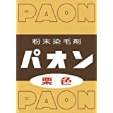 【5個セット】パオン 栗色(6g)×5個セット