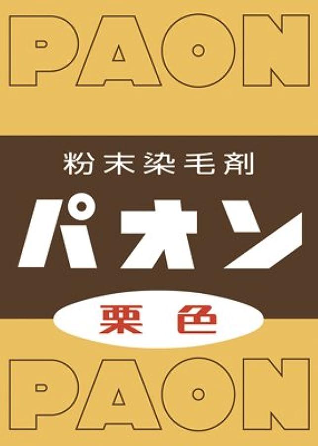 開いたバスタブ略語【10個セット】パオン 栗色(6g)×10個セット