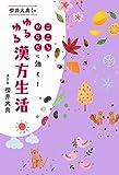 櫻井大典先生のゆるゆる漢方生活 - こころとからだに効く!  - (美人開花シリーズ) 画像