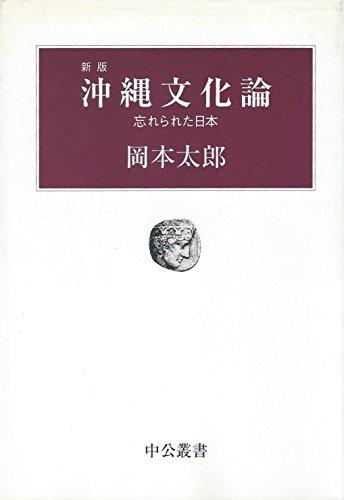 新版 沖縄文化論―忘れられた日本 (中公叢書)の詳細を見る