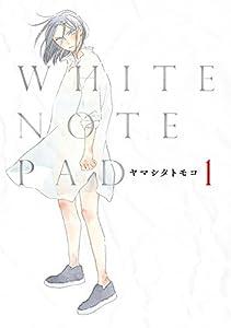 WHITE NOTE PAD 1巻 表紙画像