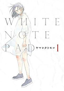 [ヤマシタトモコ]のWHITE NOTE PAD(1) (FEEL COMICS swing)