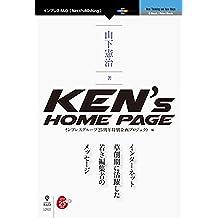 Kens Home Page インターネット草創期に活躍した若き編集者のメッセージ (NextPublishing)