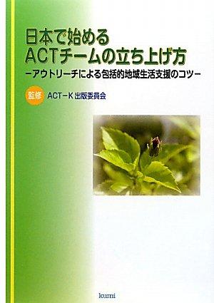 日本で始めるACTチームの立ち上げ方―アウトリーチによる包括的地域生活支援のコツ