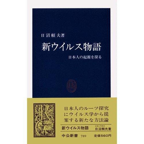 新ウイルス物語―日本人の起源を探る (中公新書 (789))の詳細を見る