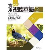 新版実用視聽華語 2-MP3CD付属 (第三版)