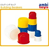 <ボーネルンド> アンビトーイ ambi toys ビルディングカップ