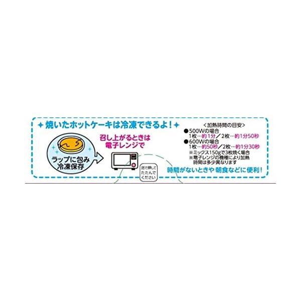 森永 ホットケーキミックス 600g(150g...の紹介画像4