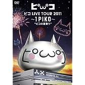 """ピコ LIVE TOUR 2011 ~1PIKO~""""ピコの夏祭り"""" [DVD]"""