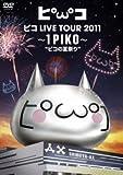 """ピコ LIVE TOUR 2011 ~1PIKO~""""ピコの夏祭り""""[DVD]"""