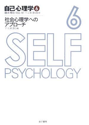 自己心理学〈6〉社会心理学へのアプローチ (自己心理学 6)の詳細を見る