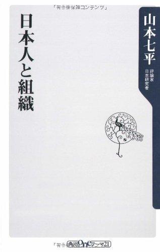 日本人と組織 (角川oneテーマ21)の詳細を見る