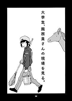 【完結】大学生、厩務員さんの現場を見る。 【ルポ漫画】大学生、競馬を知る