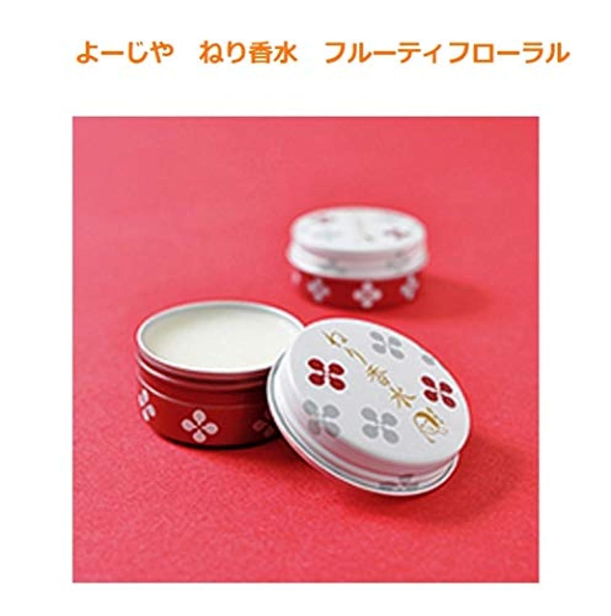 句白菜喉頭よーじや ねり香水 (フルーティフローラル)10g