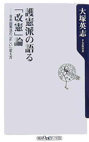 護憲派の語る「改憲」論―日本国憲法の「正しい」変え方 (角川oneテーマ21)の詳細を見る