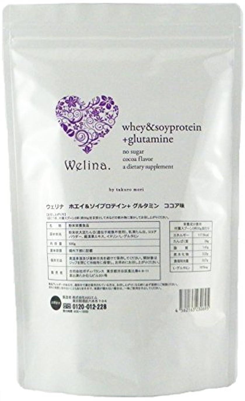 不誠実ペイント振りかけるウェリナ ホエイ&ソイプロテイン グルタミン ココア味 500g