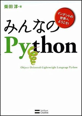 みんなのPython