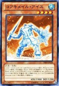 遊戯王カード 【コアキメイル・アイス】 DE03-JP128-N ≪デュエリストエディション3 収録カード≫