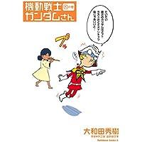 機動戦士ガンダムさん (15) の巻 (角川コミックス・エース)
