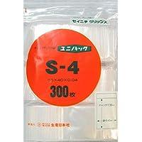 2袋セット/ユニパックS-4(300枚入)(0.04X幅40X????下55mm)