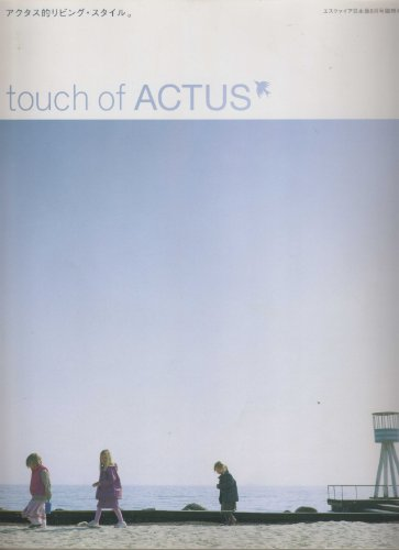 エスクァイア日本版8月号臨時増刊 touch of ACTUS (エスクァイア日本版)
