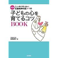 新装版 児童精神科医ママの子どもの心を育てるコツBOOK (専門家ママ・パパの本)