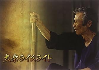 「太秦ライムライト」劇場パンフレット
