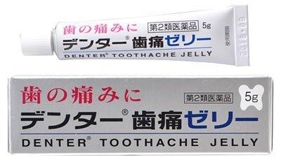 (医薬品画像)デンター歯痛ゼリー