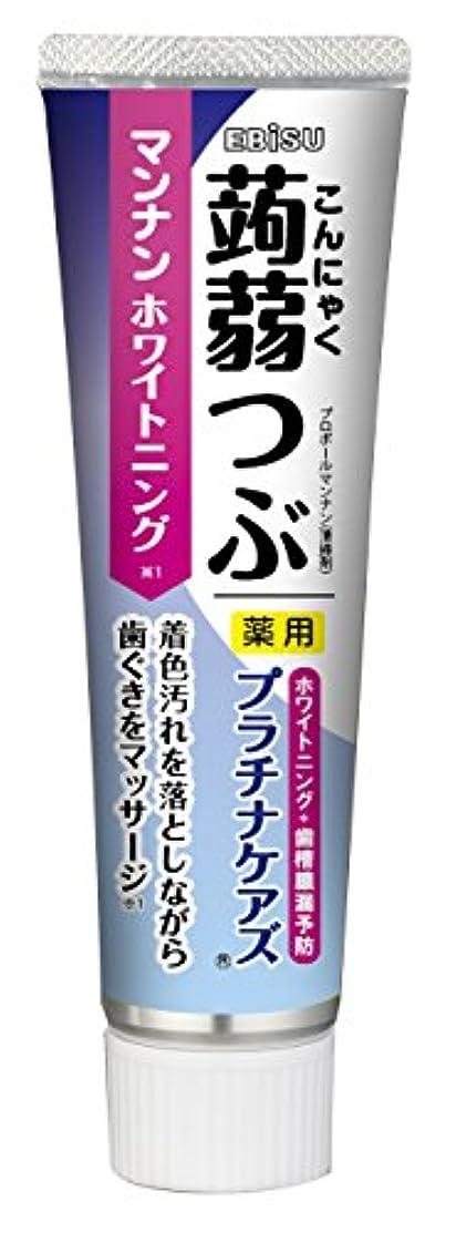 航海の平均関係するエビス 歯磨き粉 蒟蒻つぶ マンナン ホワイトニング プラチナケアズ 歯周病予防 90g