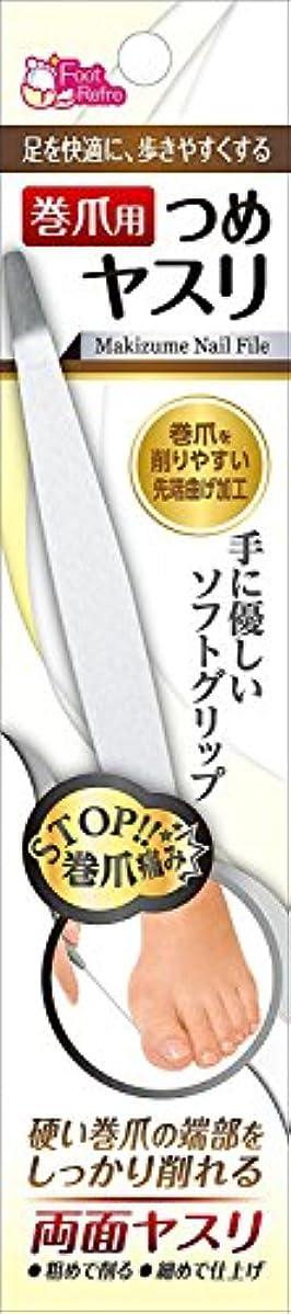 コミットトレース似ている巻爪用 つめ ヤスリ