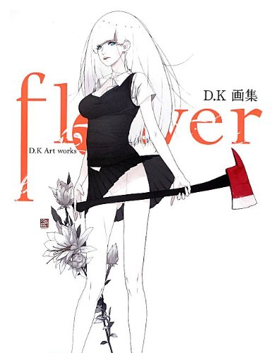 flower D.K画集の詳細を見る