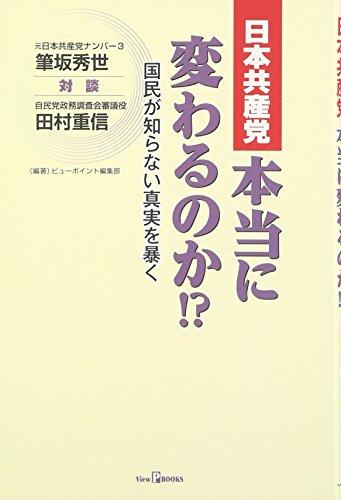 日本共産党 本当に変わるのか!? (View P books)
