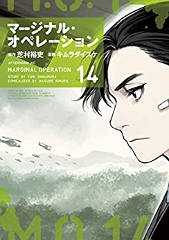 [芝村裕吏]のマージナル・オペレーション(14) (アフタヌーンコミックス)