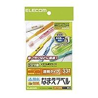 - まとめ - エレコム/耐水耐候なまえラベル/EDT-TCNM2 - ×10セット -