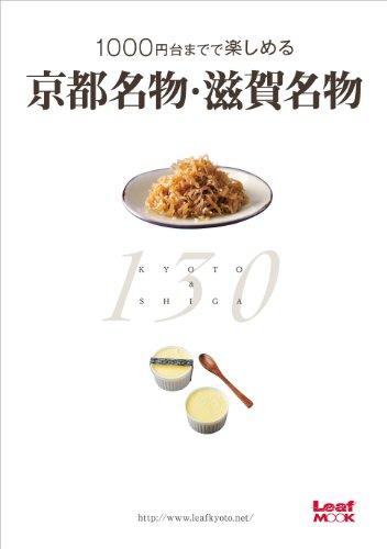 1000円台までで楽しめる京都名物・滋賀名物 (Leaf MOOK)