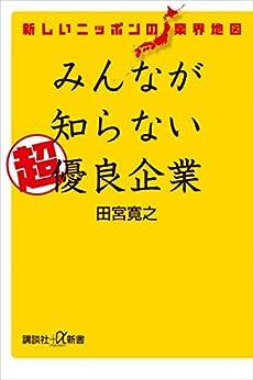 [田宮寛之]の新しいニッポンの業界地図 みんなが知らない超優良企業 (講談社+α新書)