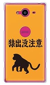 ガールズネオ docomo AQUOS ZETA SH-01H/SoftBank Xx2 502SH ケース (猿出没注意) SHARP SH-01H-PC-YSZ-0165
