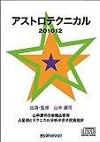 アストロテクニカル 201012[CD] (<CD>)